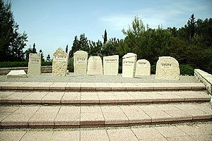 Zagłębie Dąbrowskie - The memorial forest in memory of the Jews of Zagłębie, near the city of Modiin in Israel