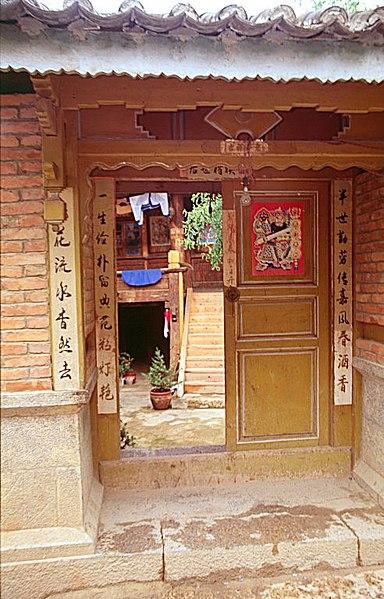 File:Zhongdian-ciudad-antigua-patio-c01.jpg