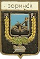 Zorynsk gerb.jpg