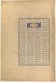"""Manuchihr Welcomes Sam but Orders War upon Mihrab"", Folio 80v from the Shahnama (Book of Kings) of Shah Tahmasp MET DP255637.jpg"