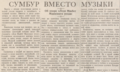 """""""Muddle instead of music"""", Pravda.png"""