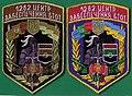 Артемовск БТОТцентр1282 ВСУ2009 пол.пар.прав.шевроны.jpg
