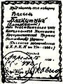 Василь Блакитний мандат ЦК КП(б)У 1920.jpg