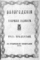 Вологодские губернские ведомости, 1867.pdf