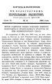 Вологодские епархиальные ведомости. 1890. №12, прибавления.pdf