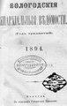 Вологодские епархиальные ведомости. 1894. №01.pdf