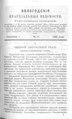Вологодские епархиальные ведомости. 1898. №17.pdf