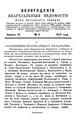 Вологодские епархиальные ведомости. 1915. №04.pdf