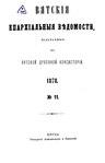 Вятские епархиальные ведомости. 1878. №11 (офиц.).pdf