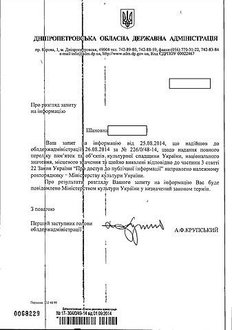 Відповідь Дніпропетровської ОДА на запит на публічну інформацію від 01.09.2014