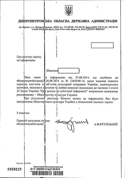 File:Відповідь на запит на публічну інформацію від 01.09.2014.jpg