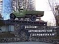 Голосіївський проспект, 42 пам'ятник воїнам-шоферам.jpg