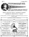 Граммофонный мир. 1910. №07.pdf