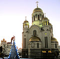 Екатеринбург 0016 Храм-На-Крови.jpg