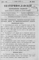 Екатеринославские епархиальные ведомости Отдел официальный N 16 (1 июня 1915 г) Год издания 43.pdf