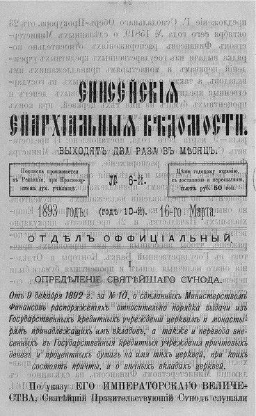 File:Енисейские епархиальные ведомости. 1893. №06.pdf