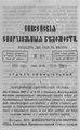 Енисейские епархиальные ведомости. 1893. №06.pdf