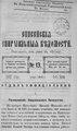 Енисейские епархиальные ведомости. 1897. №13.pdf