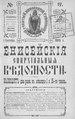 Енисейские епархиальные ведомости. 1915. №17.pdf