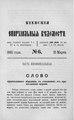 Киевские епархиальные ведомости. 1892. №06. Часть неофиц.pdf