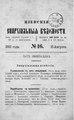 Киевские епархиальные ведомости. 1892. №16. Часть офиц.pdf