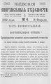 Киевские епархиальные ведомости. 1899. №04. Часть неофиц.pdf