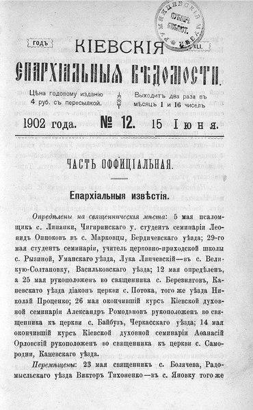 File:Киевские епархиальные ведомости. 1902. №12. Часть офиц.pdf