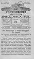 Костромские епархиальные ведомости. 1898. №08.pdf