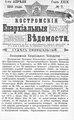Костромские епархиальные ведомости. 1915. №07.pdf