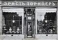 Крамниця Торклера 1914.jpg