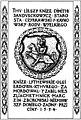 Надгробна плита Дмитра Санґушка.jpg