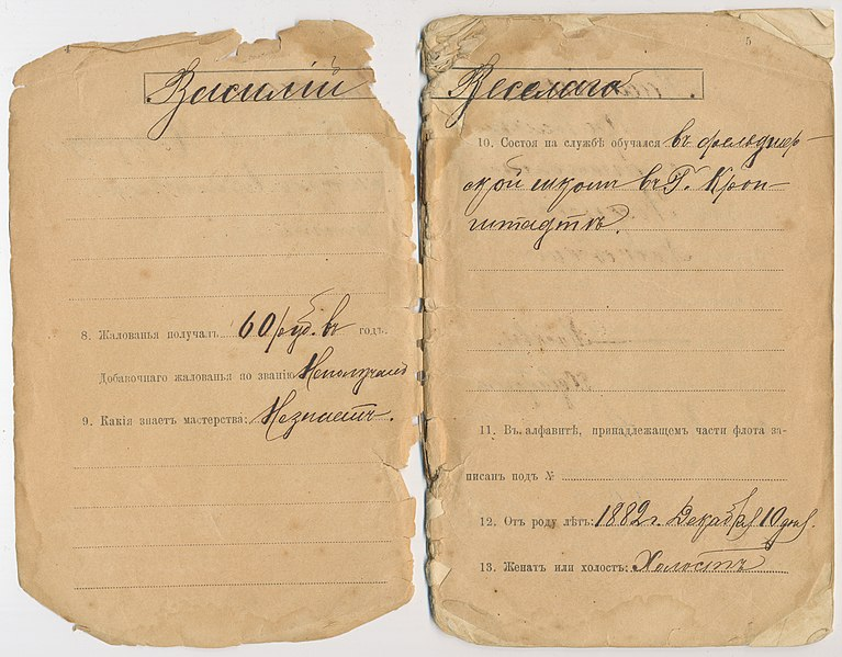 File:Ополченский билет № 6307 (1901 г.) Василия Веселаго (с. 4—5).jpg