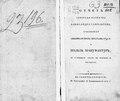 Отчет генерал казначея Александра Гамильтона учиненный Американским штатам 1791 г о пользе мануфактур в отношении оных к торговл.pdf
