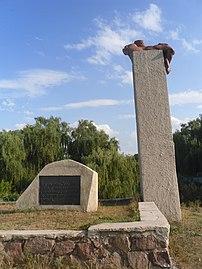 Пам'ятник «Козацький сторожовий пост»1.jpg