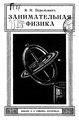 Перельман Я.И. Занимательная физика. Книга 2 (1916).pdf