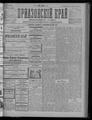 Приазовский край 1893 -030-054 (февраль).pdf