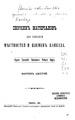 СМОМПК 1888 06.pdf