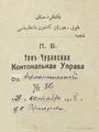 Ток-ЧуранскаяКантональнаяуправа.png