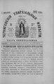 Черниговские епархиальные известия. 1892. №23.pdf