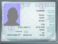 תעודת זהות 2.png