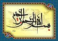 بسم الله الرحمن الرحیم.jpg
