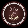 رقية بنت محمد.png
