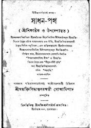 সাধন-পথ