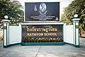ประตูทางเข้าโรงเรียน.jpg