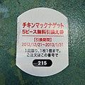 チキンマックナゲット 5ピース無料引換え券 (8298208491).jpg
