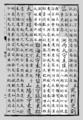 三國志王匡記載.png