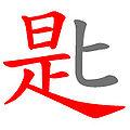 倉頡字首分割 匙.jpg