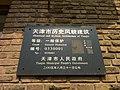 天津大学第九教学楼铭牌.jpg