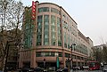 杭州市 梅地亚宾馆 Media Hotel, Hangzhou - panoramio.jpg