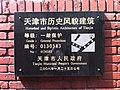 河南路河南里10、11、12、13、14、15号铭牌.jpg